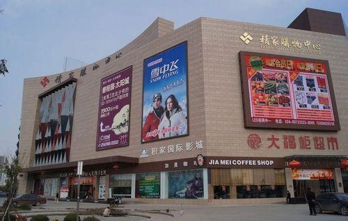 积家购物广场